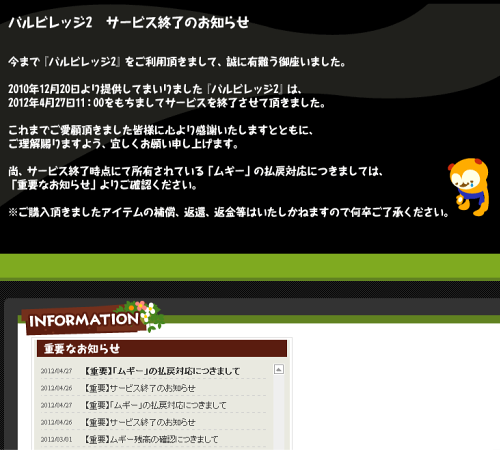 20120426.png